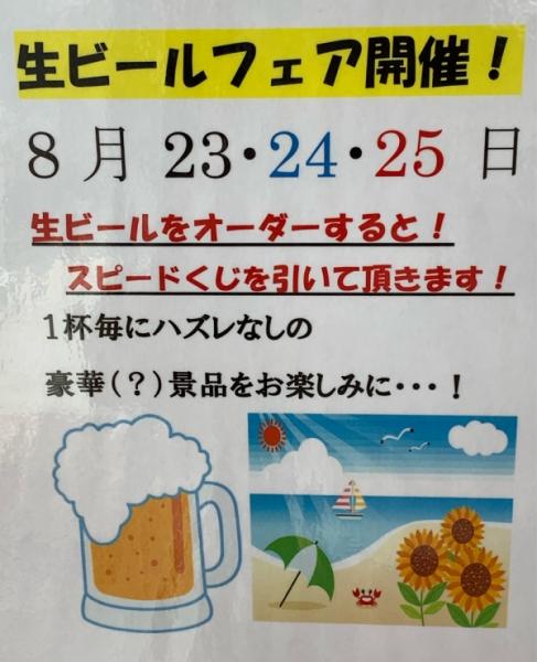2019 生ビールフェア