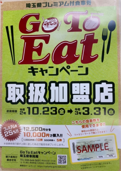 ◎ Go To Eat キャンペーン